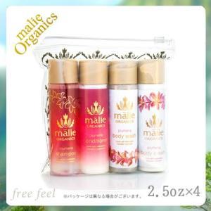 Malie Organics マリエオーガニクス ジェットギフトセット プルメリア Plumeriaオーガニック ハワイ トライアル トラベルセット|freefeel