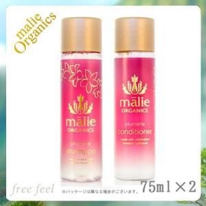 【セット】Malie Organics マリエオーガニクス シャンプー + コンディショナー プルメリア 75ml セット Plumeria オーガニック ハワイ トラベル|freefeel