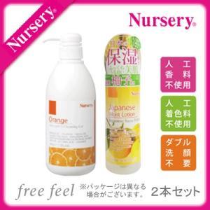 【2本セット】 ナーセリー Wクレンジング ジェル オレンジ...