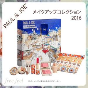 ポール&ジョー メイクアップ コレクション 2016 #001 【PAUL& JOE】 クリスマスコフレ