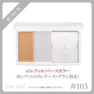 【RMK】カジュアルソリッド ファンデーション a #103 レフィル SPF38・PA+++ 3.0g