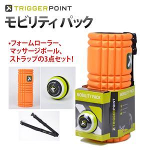 トリガーポイント モビリティ パック Trigger Point Mobility Pack 筋膜リリース 健康器具|freefeel