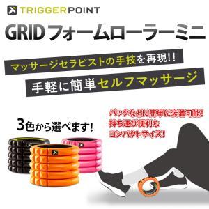 トリガーポイント グリッド ミニフォームローラー 全3色 Trigger Point The GRID Mini Foam Roller 4 筋膜リリース 健康器具|freefeel