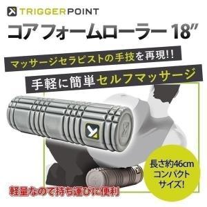 トリガーポイント グリッド コア フォームローラー 18 Trigger Point Core Fo...