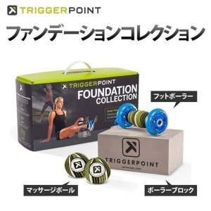 訳あり 箱くずれ トリガーポイント ファンデーション コレクション Trigger Point Foundation Collection 筋膜リリース 健康器具|freefeel