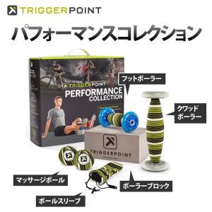 訳あり 箱くずれ トリガーポイント パフォーマンス コレクション Trigger Point Performance Collection 筋膜リリース 健康器具|freefeel