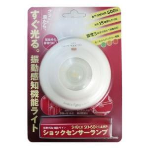 地震を感知してランプが自動点灯、視界を確保して災害時の避難を助けます。 電池式なので階段の途中など電...