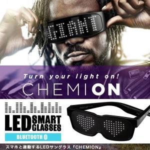 エントリーでポイント10倍 iPhone アプリ LED サングラス スマホ連動 ウェアラブルデバイス ケミオン スマートグラス Smart Glasses Bluetooth|freekstore