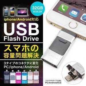 スマホ用 USB iPhone iPad USBメモリー 32GB Lightning micro USB対応 FlashDrive 大容量 タブレット Android PC i-USB-Storer 変換 Windows Mac|freekstore