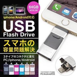 スマホ用 USB iPhone iPad USBメモリー 64GB Lightning micro USB対応 FlashDrive 大容量 タブレット Android PC i-USB-Storer 変換 Windows Mac|freekstore