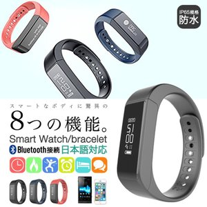 i5 Plus スマートウォッチ ウェアラブルデバイス ラバーバンド タッチ操作 USB充電 日本語 ランニング スポーツ トレーニング ダイエット 防水 ヨガ 睡眠 freekstore
