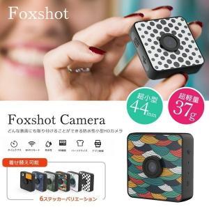 Foxshot Camera フォックスショット 防水性 小型 HD カメラ アクションカメラ wifi SDカード 自撮り セルフィー 防犯カメラ アクティブショット 軽量 高画質|freekstore
