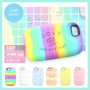 iPhone8 iPhone7 iPhone6 iPhone6s ケース シリコン ラバー 香り付き 石鹸 ソープ SOAP アイフォンカバー アイフォーン メール便送料無料|freekstore
