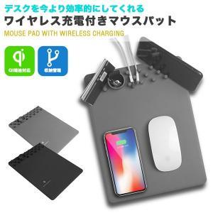 ワイヤレス充電器 マウスパッド iphonex iphone8 galaxy note8 Qiレシーバー設置 ワイヤレス充電器 Android ケーブル 収納 ワイヤレス充電対応 freekstore