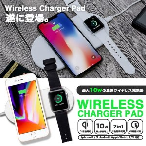 ワイヤレス充電器 AppleWatch3 2 対応 qi 充電 iPhone X iPhone 8 qc規格対応 ワイヤレスチャージャー AppleWatch series 充電器 freekstore