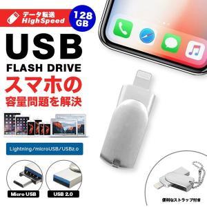 スマホ用 USB iPhone iPad USBメモリー 128GB Lightning micro USB対応 FlashDrive 大容量 データ移動 機種変更 タブレット Android i-USB-Storer Windows Mac freekstore