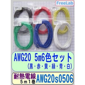 電線AWG20-5m【6色組】|freelab