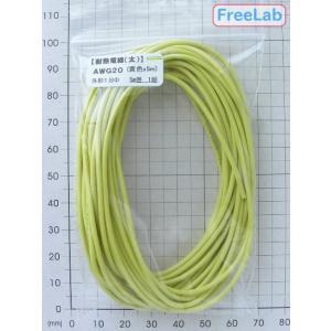 電線AWG20-5m巻【黄】|freelab