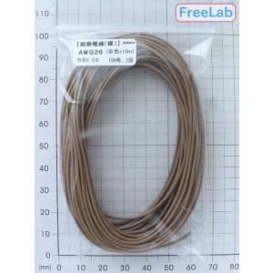 電線AWG26-10m巻【茶】|freelab