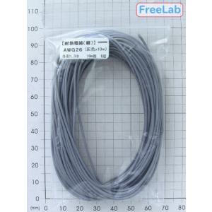 電線AWG26-10m巻【灰】|freelab