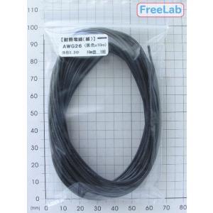 電線AWG26-10m巻【黒】|freelab
