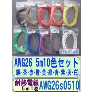 電線AWG26-5m【10色組】|freelab