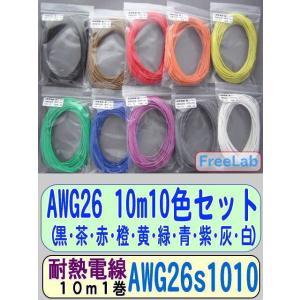 電線AWG26-10m【10色組】|freelab