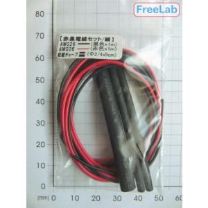 電線AWG26-1m赤黒SET|freelab