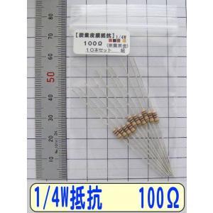 1/4W炭素皮膜抵抗10本組 100Ω|freelab