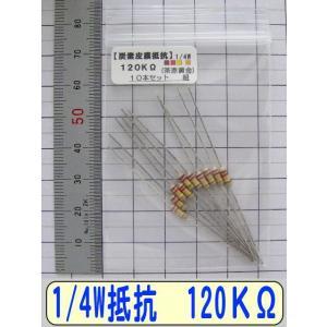 1/4W炭素皮膜抵抗10本組 120KΩ|freelab