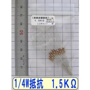 1/4W炭素皮膜抵抗10本組 1.5KΩ|freelab