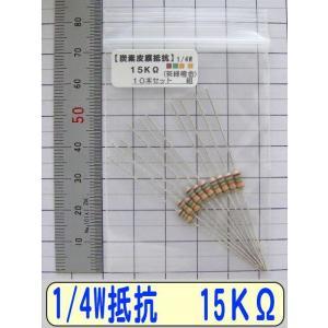 1/4W炭素皮膜抵抗10本組 15KΩ|freelab