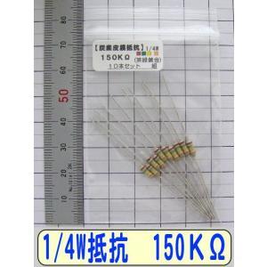1/4W炭素皮膜抵抗10本組 150KΩ|freelab
