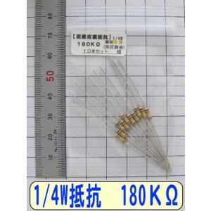 1/4W炭素皮膜抵抗10本組 180KΩ|freelab