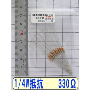 1/4W炭素皮膜抵抗10本組 330Ω|freelab
