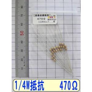 1/4W炭素皮膜抵抗10本組 470Ω|freelab