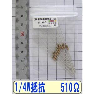 1/4W炭素皮膜抵抗10本組 510Ω|freelab