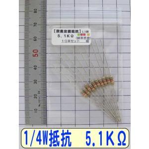 1/4W炭素皮膜抵抗10本組 5.1KΩ|freelab