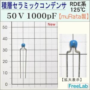積層セラミックコンデンサ 50V 1000pF|freelab