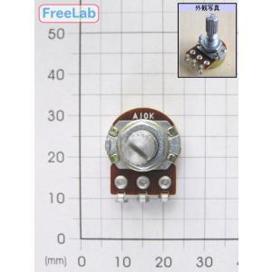 16φ小型ボリューム A10KΩ|freelab