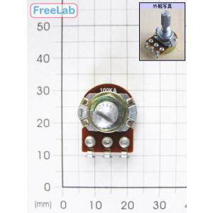 16φ小型ボリューム A100KΩ|freelab