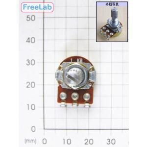 16φ小型ボリューム B1KΩ|freelab