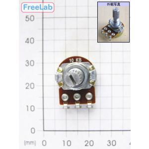 16φ小型ボリューム B10KΩ|freelab