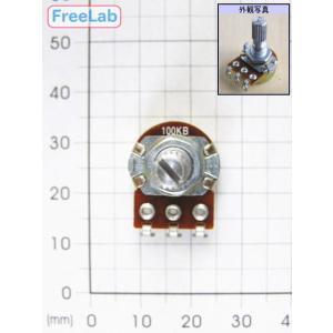 16φ小型ボリューム B100KΩ|freelab