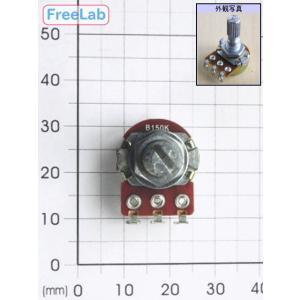 16φ小型ボリューム B150KΩ|freelab