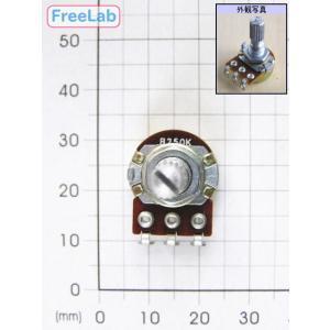 16φ小型ボリューム B250KΩ|freelab