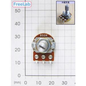 16φ小型ボリューム B50KΩ|freelab