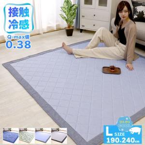 ひんやり 冷感 ラグ 夏用 190×240cm ウレタン10mm使用 カーペット ラグマット 夏用 洗える ラグマット ひんやりマット