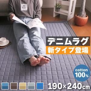 ラグ カーペット 夏用 ラグマット 190×240cm キルティングデニムラグ 3畳 カーペット ラグマット 洗える 絨毯 オールシーズン使用 おしゃれ