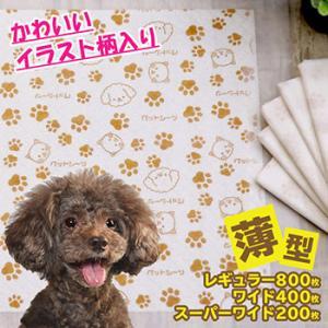 ペットシーツ レギュラー800枚 ワイド400枚 薄型 ペット シート  ペットシート ペットシーツ ペット用 犬 猫 おしっこシーツ トイレ 使い捨て